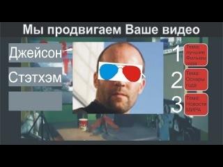 Жорик Ютубов представляет.Джейсон Стэтхэм.Часть 3