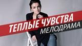 Великолепная ПРЕМЬЕРА 2019 - ТЕПЛЫЕ ЧУВСТВА Русские мелодрамы 2019 новинки, кино HD