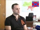 Павел Губарев. Интервью телеканалу Россия.