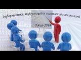 Інформатика, інформаційні системи та технології - 2014