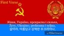 National Anthem of Ukrainian SSR - Державний гімн Української Радянської Соціалістичної Республіки