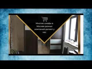 """Подбираете новый шкаф с раздвижными дверями? В таком случае Вам - в """"Купе Cтиль""""!"""