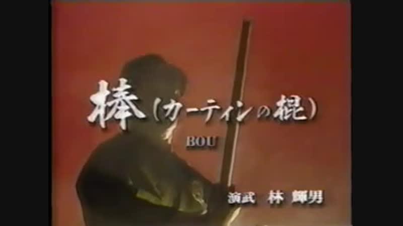 Kobudo - Katin No Kun - Hayashi Teruo