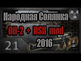S.T.A.L.K.E.R. Народная солянка ОП-2 DSH mod 21. ПДА для Борова.