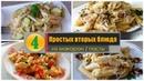 Быстрый и вкусный Ужин! 🍝 Простые вторые блюда из макарон /пасты