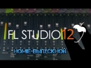 HOMIE-Выпускной (cover/FL12)