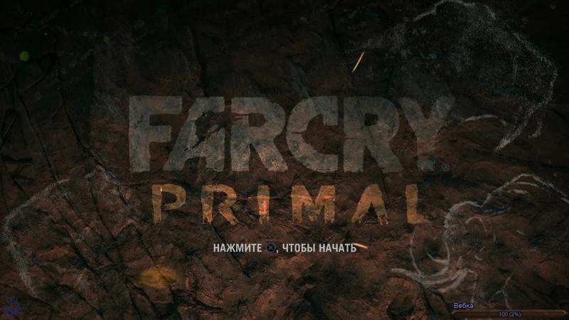 ►PS4◄ ►RUS◄ [18] Кто рано встает, тот точно не я ツ Far Cry: Primal