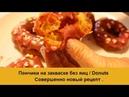 Пончики на закваске без яиц Рецепт во фритюре