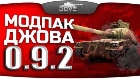 World of tanks 0 9 2 от джова скачать торрент