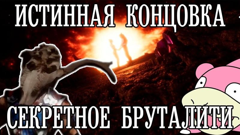 Mortal Kombat 11 - Cекретное Stage Бруталити | Сюжетная Истинная Концовка