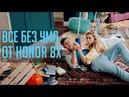 Honor 8X Сделай шаг в будущее