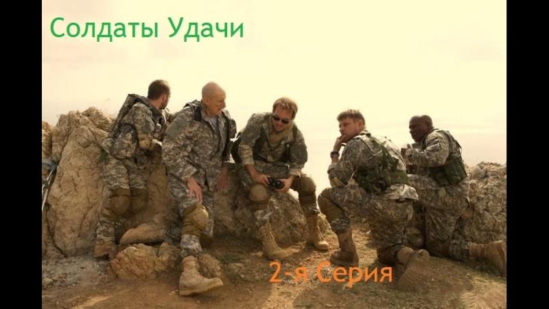 Солдаты Удачи 2 я Серия