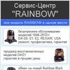 Сервис Rainbow