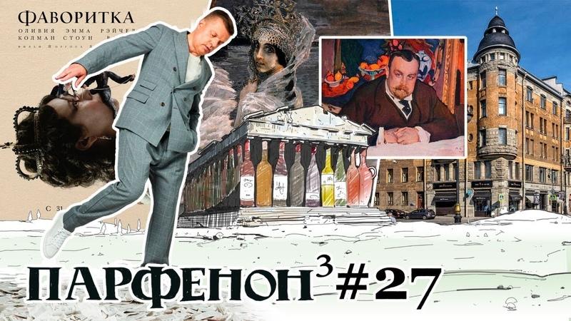 Парфенон 27 Новый сезон Барокко и Фаворитка работа в Каннах финны и Дау рест N1 в мире