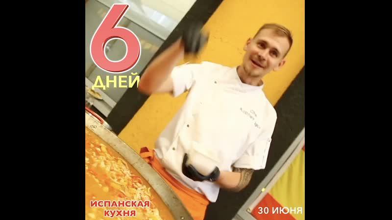 30 ИЮНЯ - ИСПАНСКАЯ КУХНЯ
