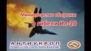 Министерство обороны о гибели Ил 20