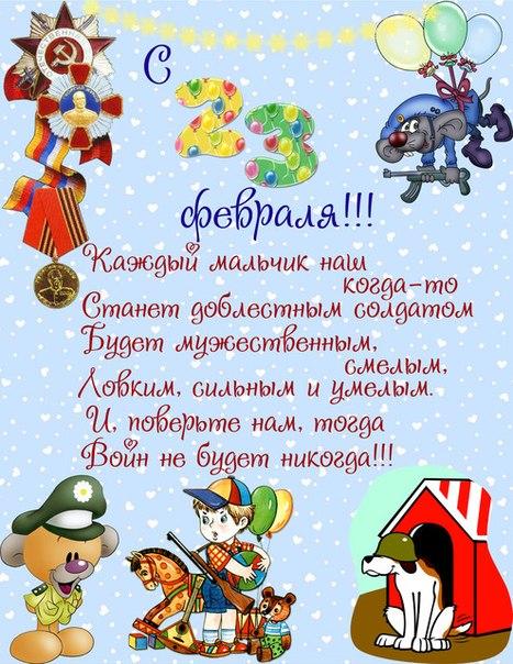 Детские стихи про 23 февраля