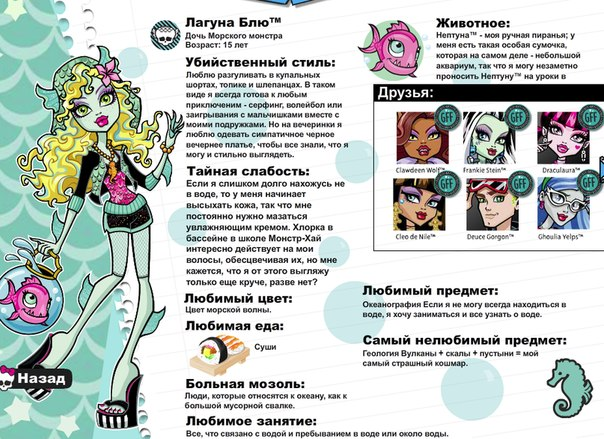 монстер хай картинки с именами на русском