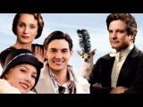 Легкое поведение / Easy Virtue (2008)