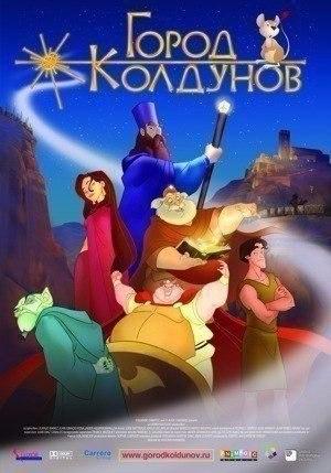 Замечательный мультфильм и для взрослых и для детей!