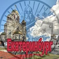 Логотип Движение Сорок Сороков / Екатеринбург
