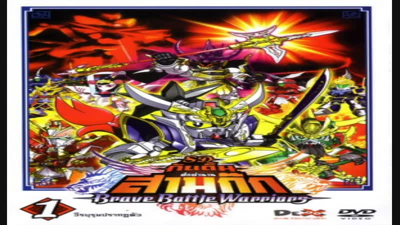 SD Gundam ศึกตำนานสามก๊ก DVD พากย์ไทย ชุดที่ 01