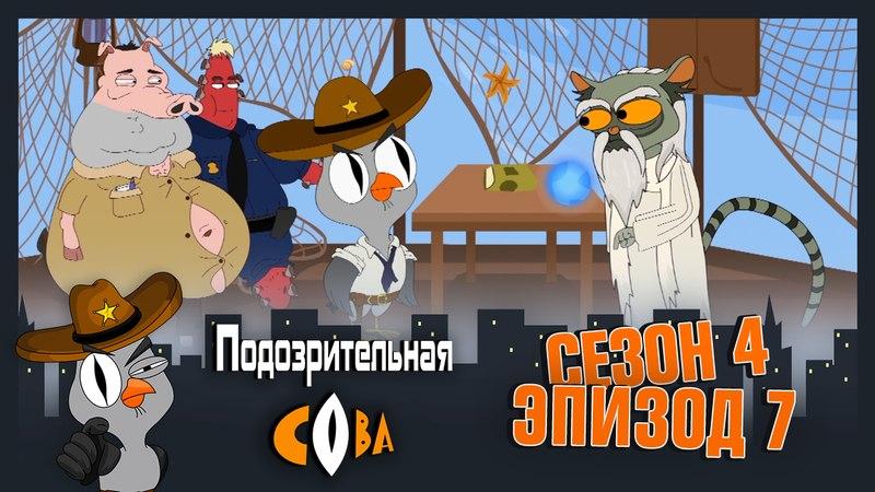 Подозрительная Сова, 4 сезон, 7 серия