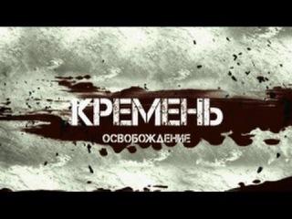 Кремень. Освобождение: Серия 4 из 4 (2012/Сериал)