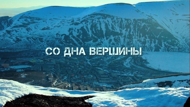 Клип к фильму Со дна вершины   Тимати и LOne feat Павел Мурашов - Еще до старта далеко