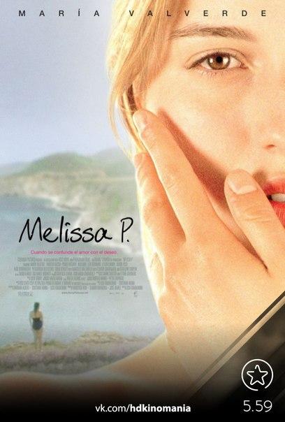 Мелисса: Интимный дневник (2005)