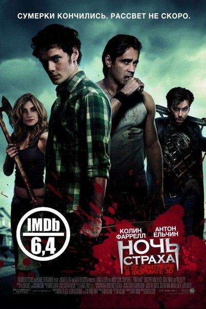 Ночь страха (2011)