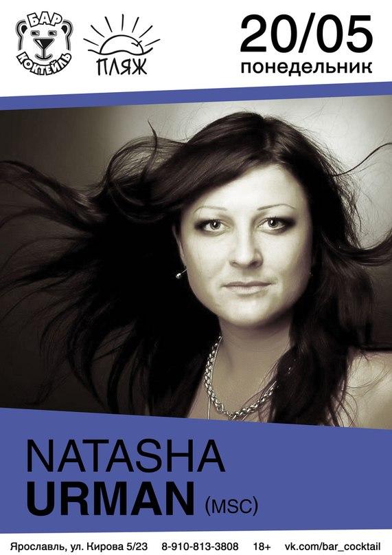 20 мая, ПЛЯЖ: Natasha Urman (Msk)