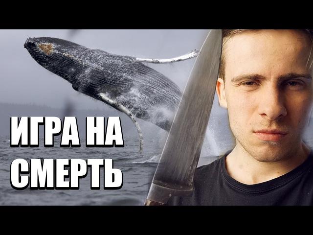 СИНИЙ КИТ / ДЕТИ УБИВАЮТ СЕБЯ