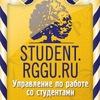 РГГУ: Студенческая жизнь