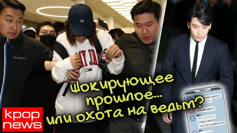 СЫНРИ УШЕЛ ИЗ BIGBANG. ДЖУНЁНА ЖДЁТ СУД | KPOP NEWS ARI RANG