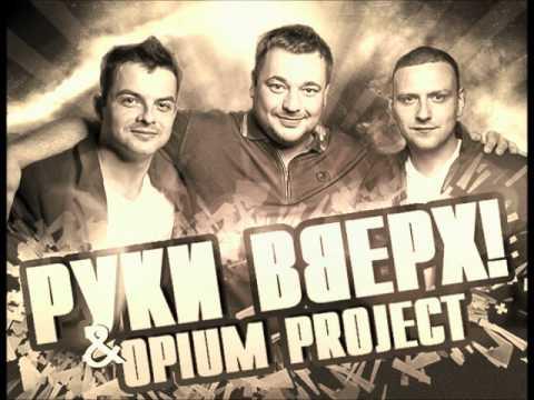 Opium Project Сергей Жуков - Я буду с тобой (NEW HIT 2012)