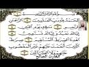 سورة الفاتحة ترتيل خاشع جميل حزين لسورة الفاتحة سورة الحمد للقارئ الحارث الصالح وفقه الله