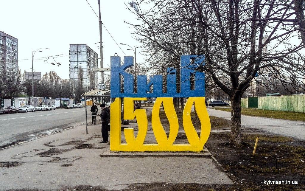 Знак в честь 1500-летия Киева на бульваре Ромена Роллана в Киеве