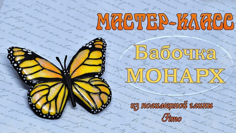 Мастер-класс: Бабочка Монарх из полимерной глины FIMO/polymer clay tutorial