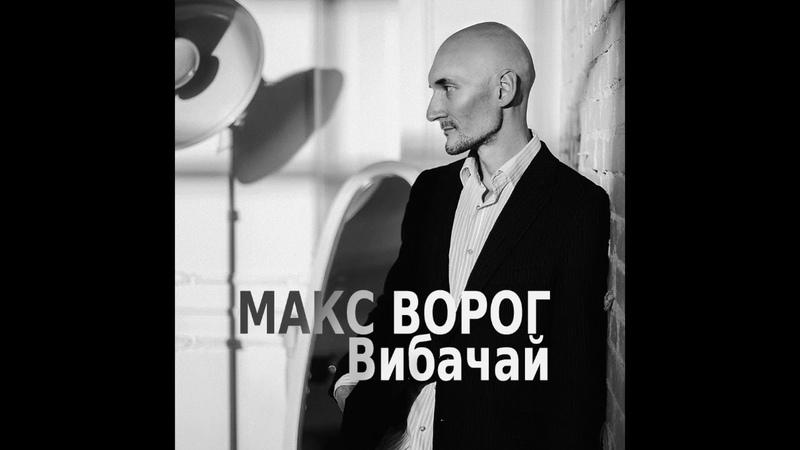 Макс Ворог - Вибачай (Radio Edit)