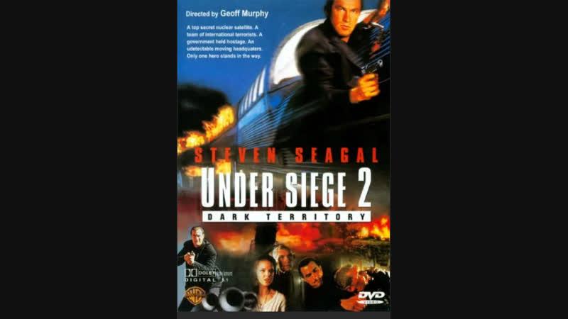 В осаде 2 Тёмная территория Нико 7 Under Siege 2 Dark Territory VII 1995 Визгунов 1080