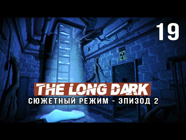 The Long Dark Episode 2 ● Часть 19 Бункер Джереми