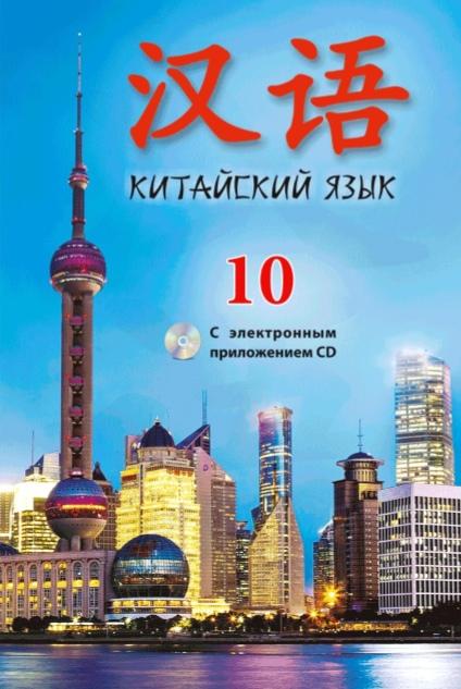 10 класс Китайский язык