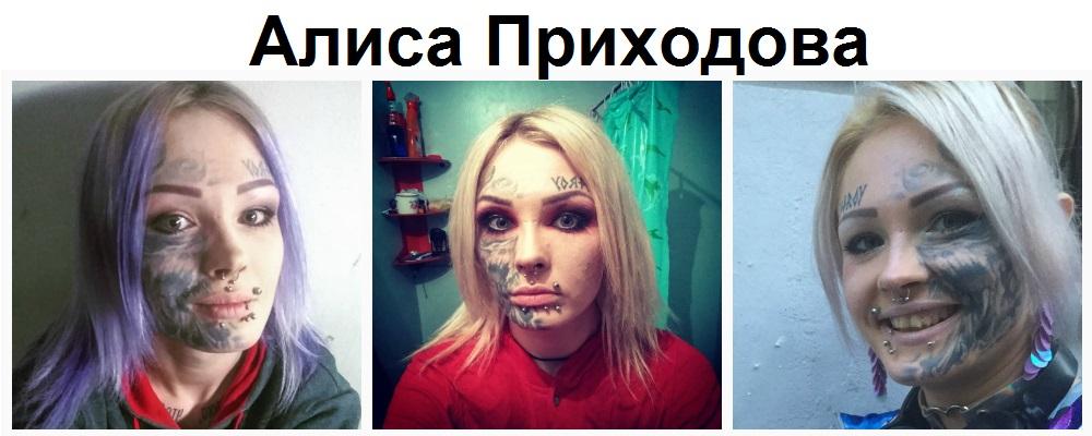 АЛИСА ПРИХОДОВА из шоу Пацанки 3 сезон Пятница фото, видео, инстаграм, с татуировками на лице