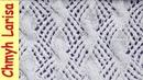 ▶️ Ажурный узор спицами видео №38 Узоры спицами Вязание спицами для начинающих Larisa Chmyh