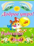Доброе утро)))