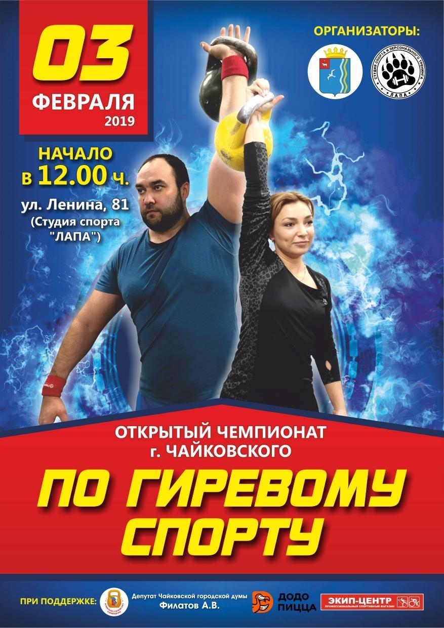 афиша, чемпионат по гиревому спорту, чайковский район, 2019 год