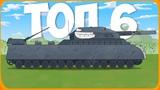 ТОП 6 серий про Ratte + скрытая пасхалка Мультики про танки #worldoftanks #wot #танки httpwot-vod.ru