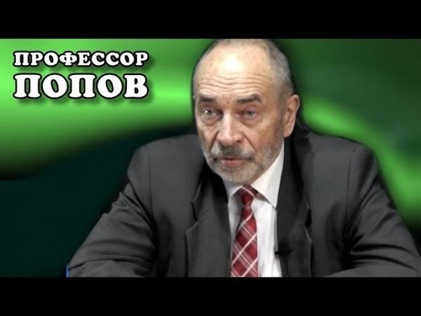 Об актуальности марксизма. Профессор Попов
