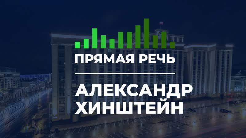 Александр Хинштейн о борьбе с ОПГ